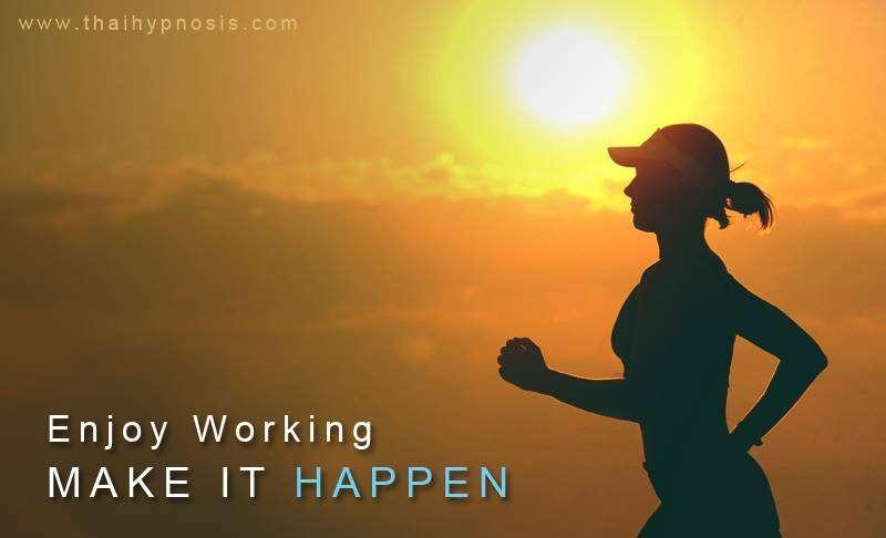 งานคือรากฐานของความสำเร็จ